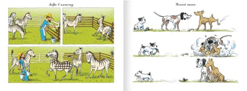 Иллюстрация 1 из 80 для Рассказы в картинках - Николай Радлов | Лабиринт - книги. Источник: Лабиринт