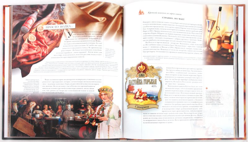 Иллюстрация 1 из 51 для Крепкие напитки | Лабиринт - книги. Источник: Лабиринт