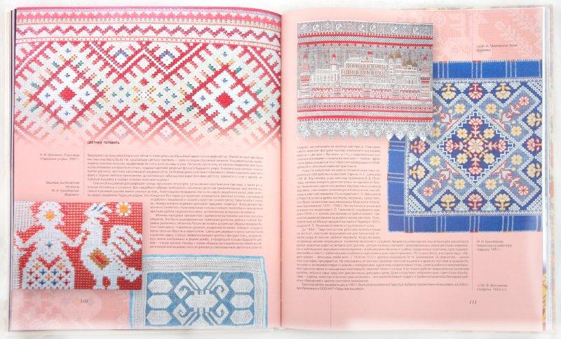 Иллюстрация 1 из 37 для Русские художественные промыслы   Лабиринт - книги. Источник: Лабиринт