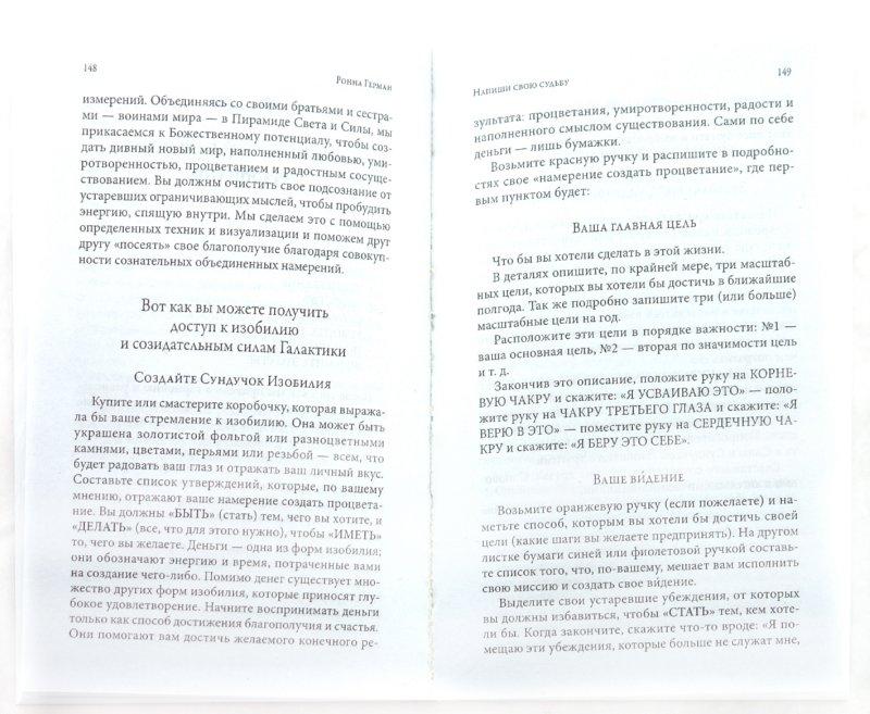 Иллюстрация 1 из 6 для Напиши свою судьбу: Практические учения Архангела Михаила - Ронна Герман | Лабиринт - книги. Источник: Лабиринт