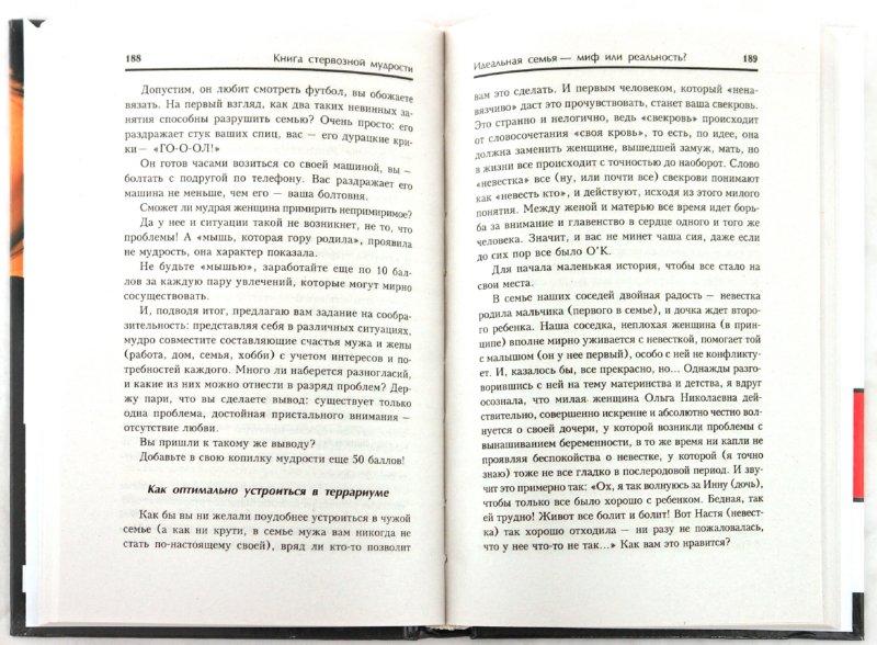 Иллюстрация 1 из 7 для Книга стервозной мудрости. Работа над ошибками, которые совершают женщины - Шацкая, Рыбицкая | Лабиринт - книги. Источник: Лабиринт