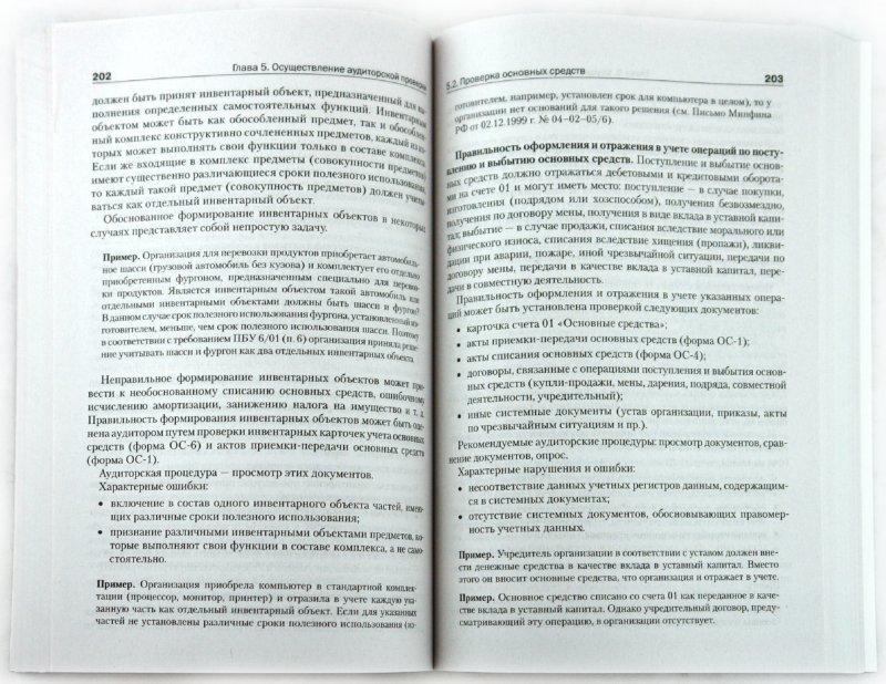Иллюстрация 1 из 16 для Аудит: теория и практика - Юрий Кочинев | Лабиринт - книги. Источник: Лабиринт
