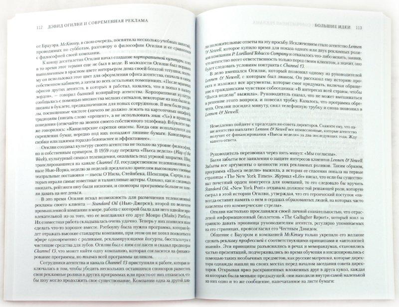 Иллюстрация 1 из 8 для Дэвид Огилви и современная реклама - Роман Кеннет   Лабиринт - книги. Источник: Лабиринт