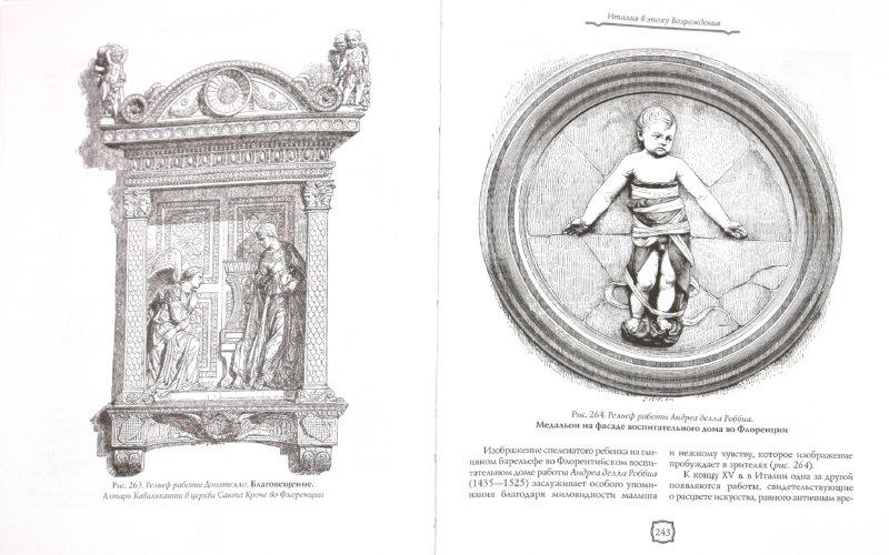 Иллюстрация 1 из 19 для История искусств: Живопись. Скульптура. Архитектура - Петр Гнедич   Лабиринт - книги. Источник: Лабиринт
