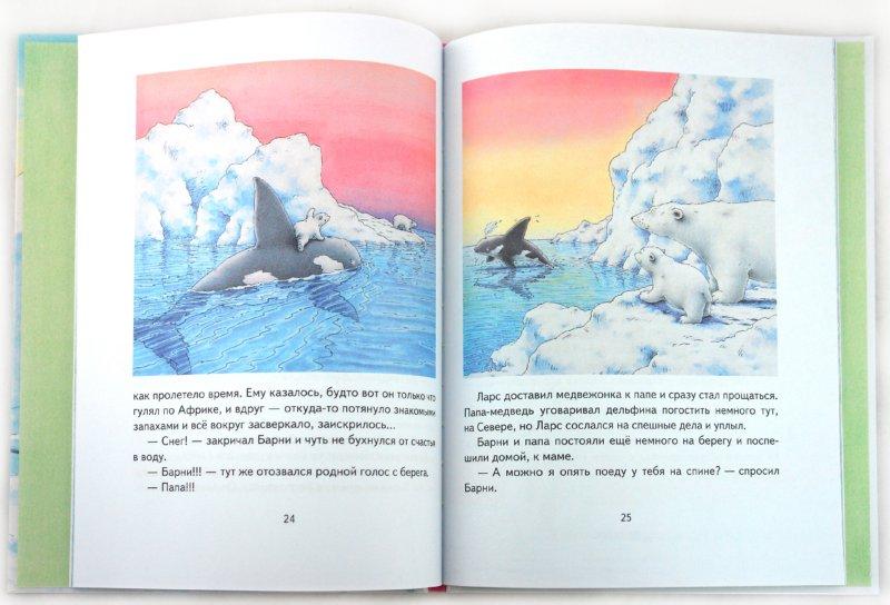 Иллюстрация 1 из 46 для Белый медвежонок Барни. Воздушные приключения - Беер Де | Лабиринт - книги. Источник: Лабиринт
