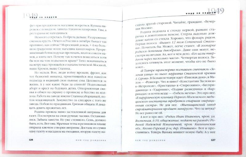 Иллюстрация 1 из 6 для Ваш год рождения - 1949 - Кузьменко, Ветохина | Лабиринт - книги. Источник: Лабиринт