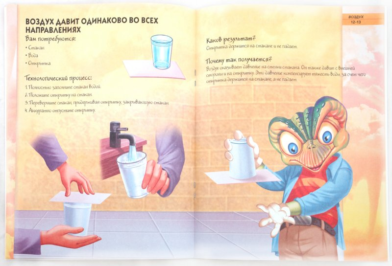 Иллюстрация 1 из 13 для Увлекательные опыты с воздухом | Лабиринт - книги. Источник: Лабиринт