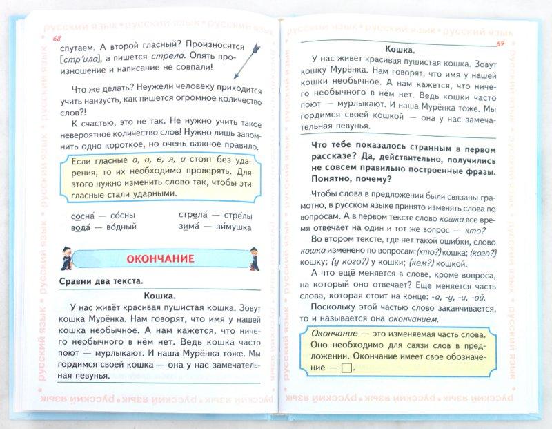 Иллюстрация 1 из 8 для Русский язык - Ирина Терентьева | Лабиринт - книги. Источник: Лабиринт