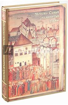 Самые знаменитые храмы Москвы. История столицы России в ее святынях