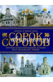 Сорок сороков. Краткая иллюстрированная история всех московских храмов. В 4 томах. Том 1