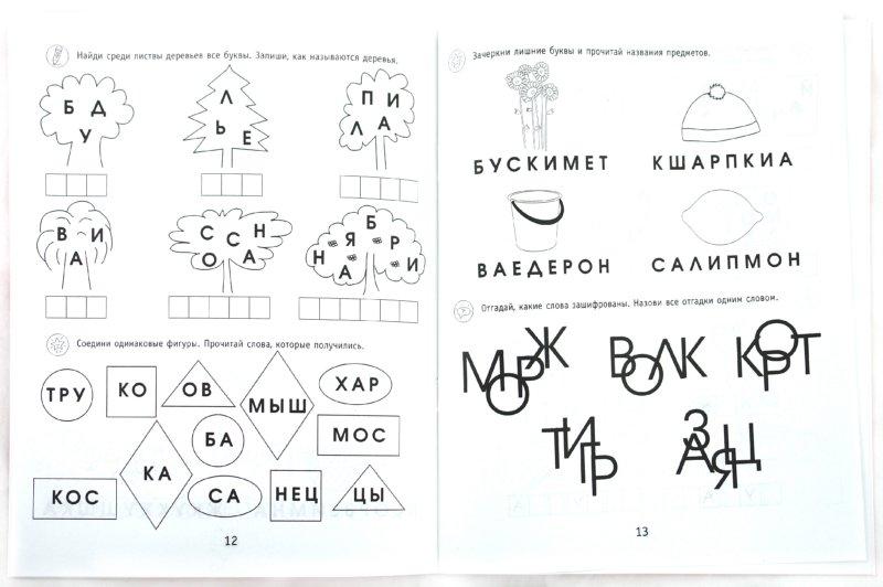 Иллюстрация 1 из 13 для Чтение (5-6 лет) - Виктория Мамаева | Лабиринт - книги. Источник: Лабиринт