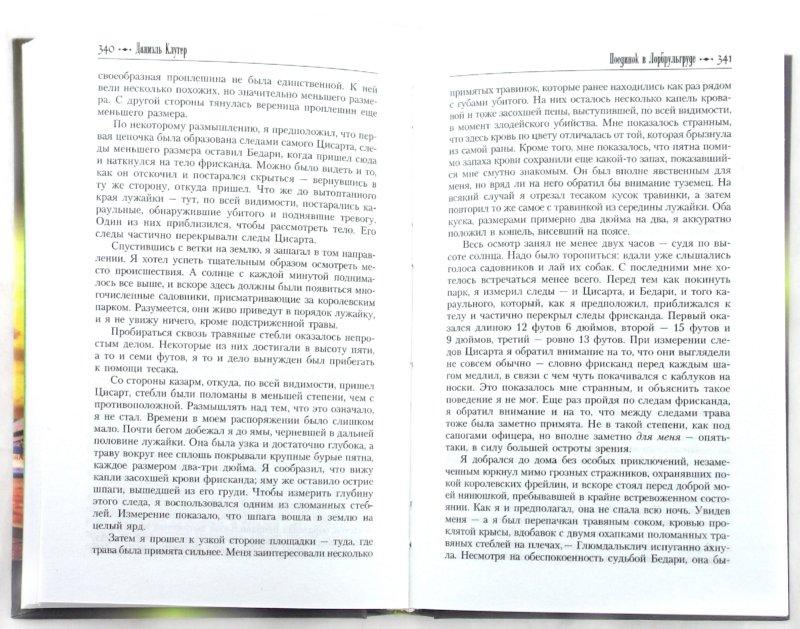 Иллюстрация 1 из 4 для Герои. Новая реальность. Антология | Лабиринт - книги. Источник: Лабиринт