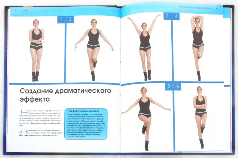 Иллюстрация 1 из 16 для Танец - твой путь к идеальной фигуре - Натали Бленфорд | Лабиринт - книги. Источник: Лабиринт