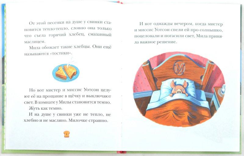 Иллюстрация 1 из 47 для Свинка Мила. Веселые истории - Кейт ДиКамилло   Лабиринт - книги. Источник: Лабиринт