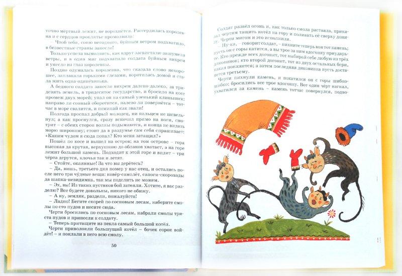 Иллюстрация 1 из 16 для Русские народные сказки | Лабиринт - книги. Источник: Лабиринт