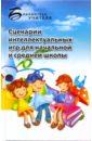 Максимова Ирина Сценарии интеллектуальных игр для начальной и средней школы