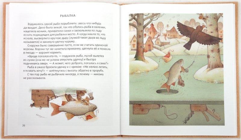 Иллюстрация 1 из 44 для Глупые истории - Кястутис Каспаравичюс | Лабиринт - книги. Источник: Лабиринт