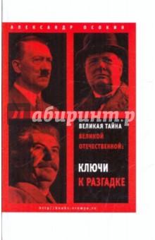 Великая тайна Великой Отечественной: Ключи к разгадке