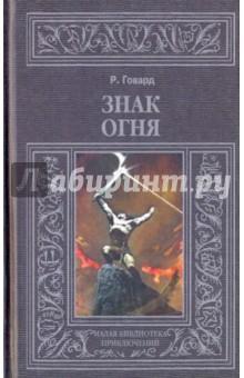 Знак огня где в ульяновске можно книгу американских писателей