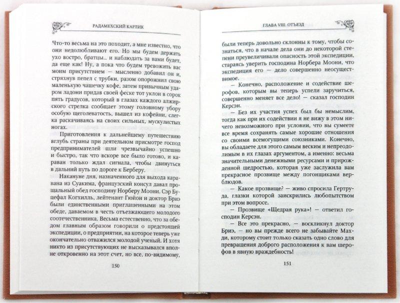 Иллюстрация 1 из 4 для Радамехский карлик - Андре Лори | Лабиринт - книги. Источник: Лабиринт