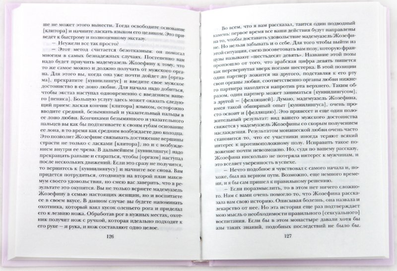 Иллюстрация 1 из 9 для Утренние диалоги. Трактат об искусстве любви - Николас Шарьяр | Лабиринт - книги. Источник: Лабиринт
