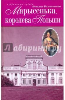 Марысенька, королева Польши