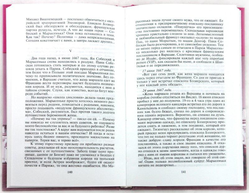 Иллюстрация 1 из 23 для Марысенька, королева Польши - Казимир Валишевский | Лабиринт - книги. Источник: Лабиринт