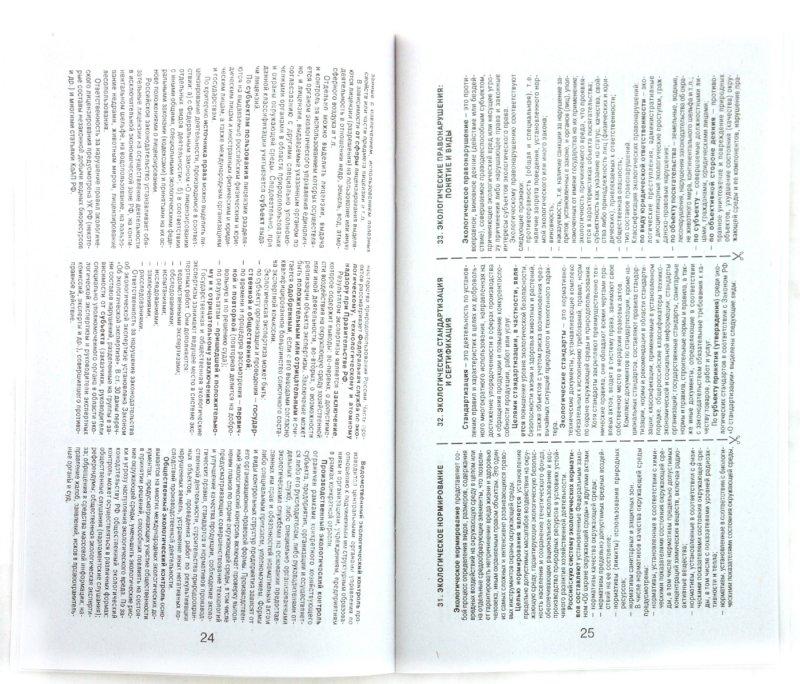 Иллюстрация 1 из 5 для Шпаргалка по экологическому праву - Елена Мягкова | Лабиринт - книги. Источник: Лабиринт