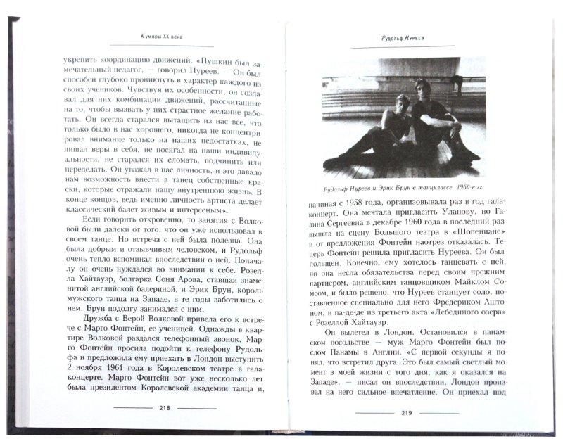 Иллюстрация 1 из 22 для Великие имена XX века - Чеботарь, Вульф   Лабиринт - книги. Источник: Лабиринт