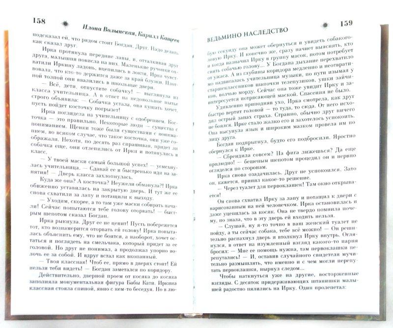 Иллюстрация 1 из 6 для Ведьмино наследство: повести - Волынская, Кащеев | Лабиринт - книги. Источник: Лабиринт