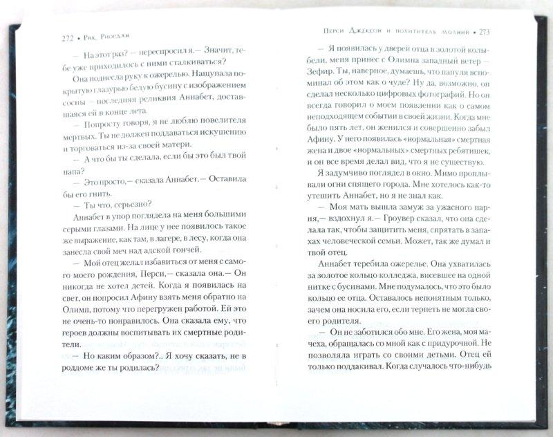Иллюстрация 1 из 8 для Перси Джексон и похититель молний - Рик Риордан | Лабиринт - книги. Источник: Лабиринт