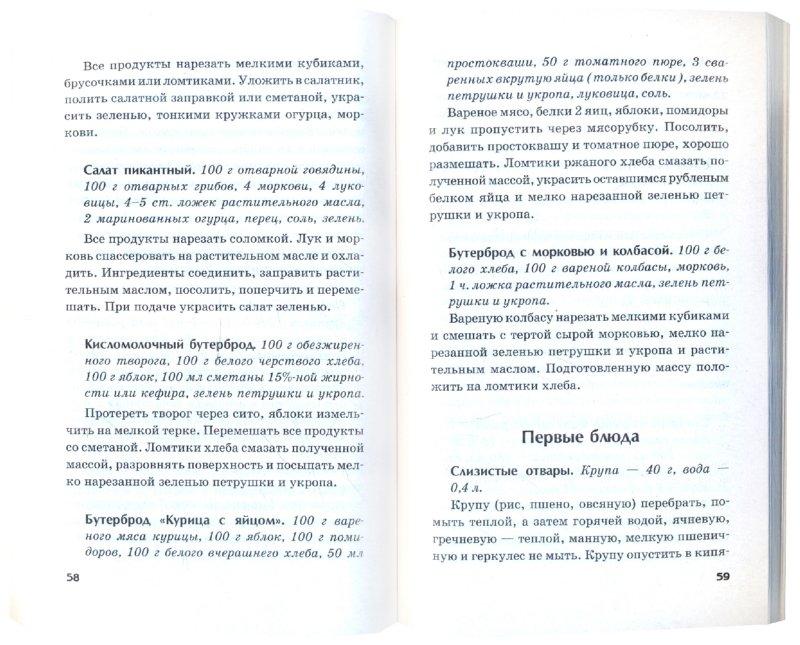 Иллюстрация 1 из 4 для Лечебные диеты при заболеваниях печени - В.Ф. Ильин | Лабиринт - книги. Источник: Лабиринт