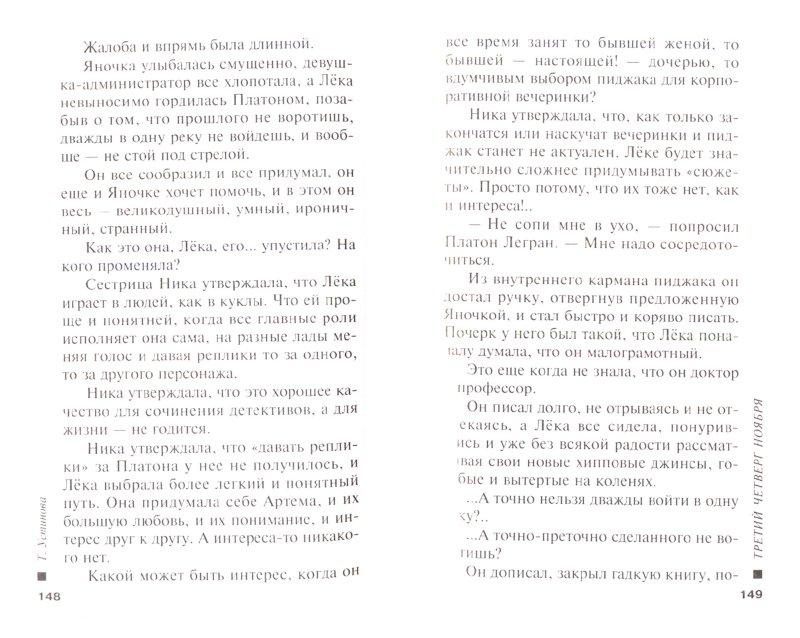 Иллюстрация 1 из 9 для Третий четверг ноября - Татьяна Устинова | Лабиринт - книги. Источник: Лабиринт