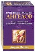 Магические послания ангелов (44 карты)