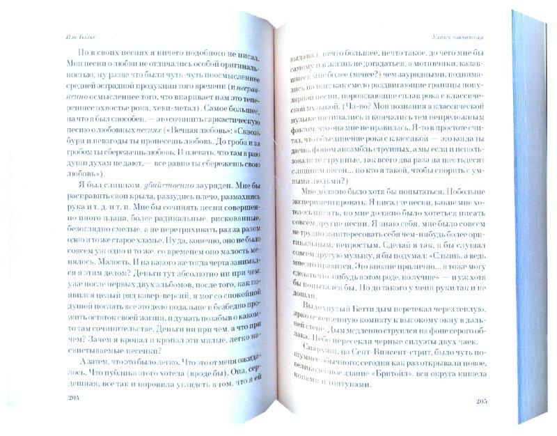 Иллюстрация 1 из 12 для Улица отчаяния - Иэн Бэнкс | Лабиринт - книги. Источник: Лабиринт