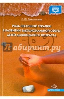 Роль песочной терапии в развитии эмоциональной сферы детей дошкольного возраста. ФГОС
