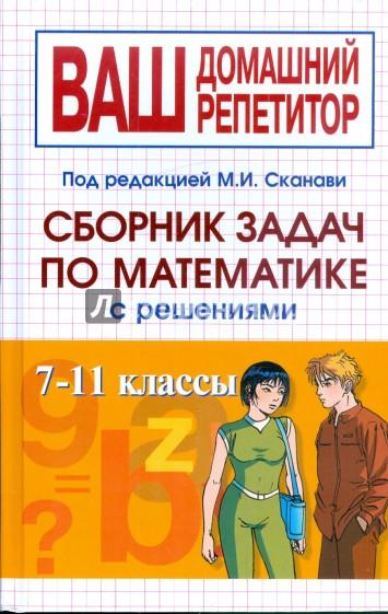 класс решать математике 5 задачник по