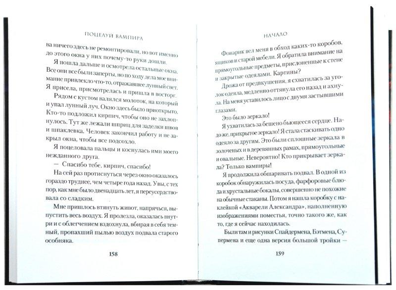 Иллюстрация 1 из 11 для Поцелуй вампира. Книга 1. Начало - Эллен Шрайбер | Лабиринт - книги. Источник: Лабиринт
