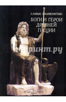 Самые знаменитые Боги и герои Древней Греции боги и герои комплект из 9 книг