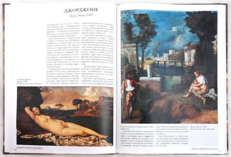 Иллюстрация 1 из 59 для Самые знаменитые шедевры мировой живописи - А. Голованова | Лабиринт - книги. Источник: Лабиринт
