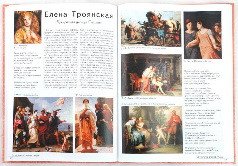 Иллюстрация 1 из 20 для Самые знаменитые боги и герои Древней Греции | Лабиринт - книги. Источник: Лабиринт