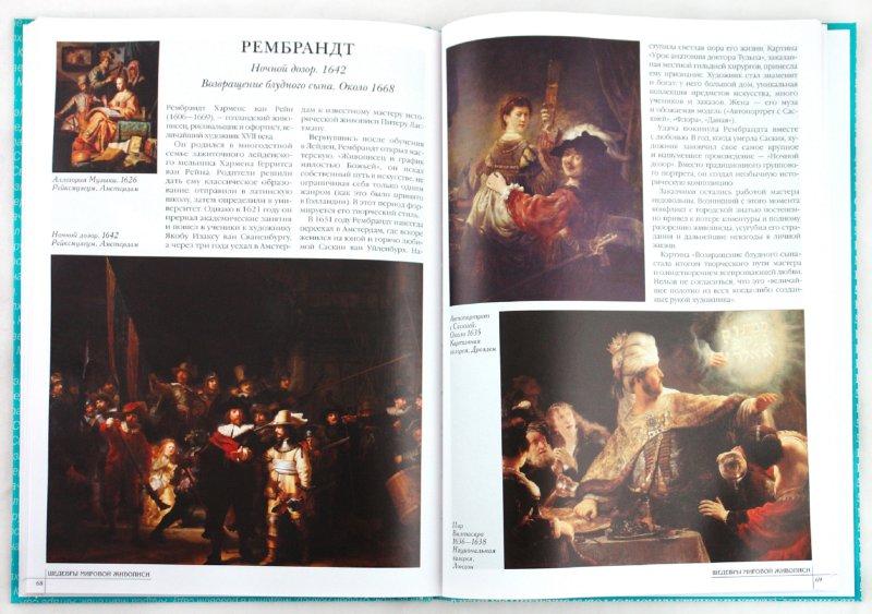 Иллюстрация 1 из 46 для Самые знаменитые шедевры мировой живописи - А. Голованова | Лабиринт - книги. Источник: Лабиринт
