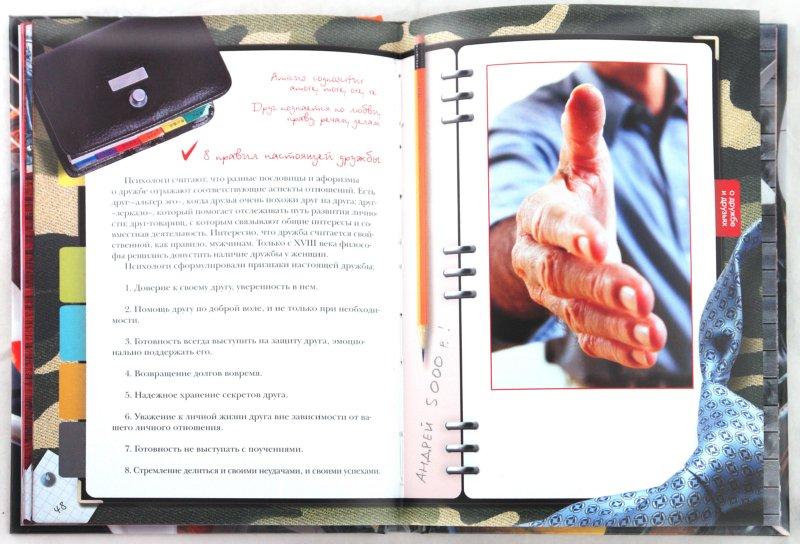 Иллюстрация 1 из 22 для Подарок дорогому мужчине | Лабиринт - книги. Источник: Лабиринт