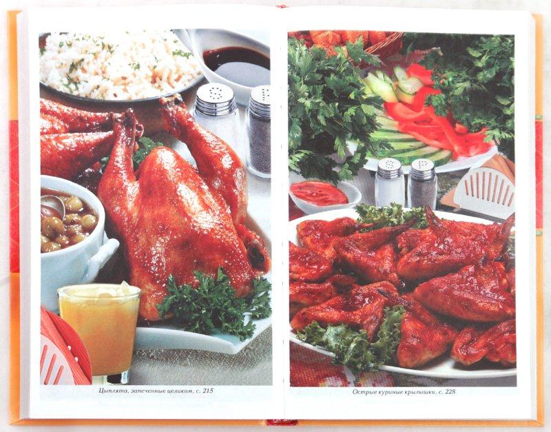 Иллюстрация 1 из 5 для Встречаем Пасху. Традиции, рецепты, подарки - Т. Левкина | Лабиринт - книги. Источник: Лабиринт