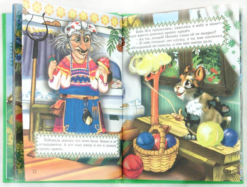 Иллюстрация 1 из 11 для Кроха. Гуси-лебеди | Лабиринт - книги. Источник: Лабиринт