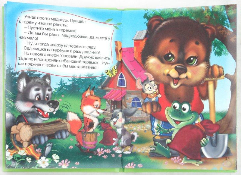 Иллюстрация 1 из 4 для Кроха. Колобок и другие сказки   Лабиринт - книги. Источник: Лабиринт