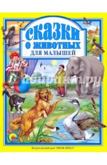 Сказки о животных для малышей проф пресс любимые сказки сказки русских писателей