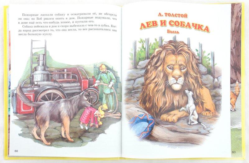 Иллюстрация 1 из 48 для Сказки о животных для малышей | Лабиринт - книги. Источник: Лабиринт