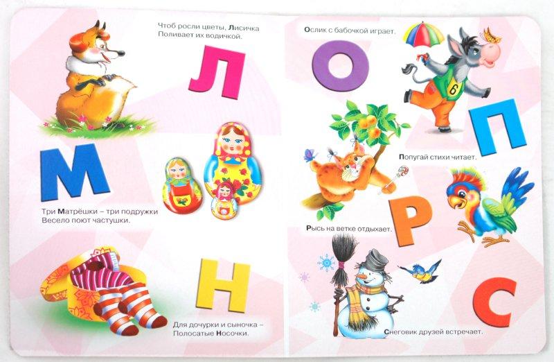 Иллюстрация 1 из 4 для Азбука для маленьких - Нина Никитина | Лабиринт - книги. Источник: Лабиринт