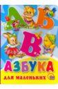 Фото - Никитина Нина Георгиевна Азбука для маленьких азбука домоводства для больших и маленьких